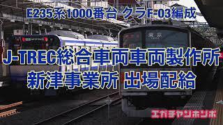 【基本編成3本目】200930 E235系1000番台 クラF-03編成新津出場配給/Series E235 F-03F Delivery to Kamakura.