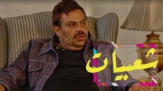 وطن ع وتر | الحلقة الثامنة: شعبيات