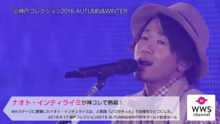 17日、ワールド記念ホールで神戸コレクション2016 A/Wが開催され、歌手...