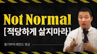 [동기부여 레전드 영상]  NOT Normal, 적당하게 살지마라.   | Do not be normal!ㅣStudy Motivation [ENG SUB]