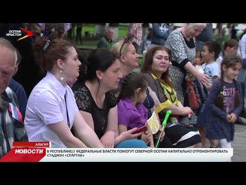 Как отметили День России в Алагире?