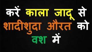 करे काला जादू से शादीशुदा औरत को वश में, vashikaran specialist,love problem solution,kala jadu