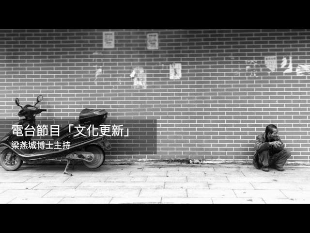 【文化更新】追求中無形的逼害(梁燕城博士主持)