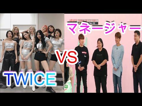 【TWICE/日本語字幕】ONCEはTWICEよりマネージャーが好き説
