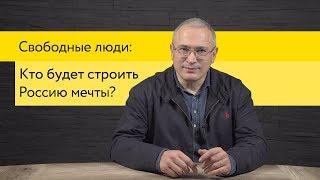 Кто будет строить Россию мечты? | Свободные Люди