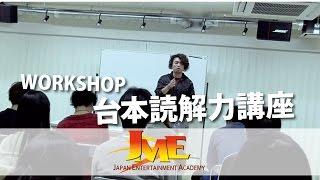 ジャパン・エンターテインメント・アカデミー(JEA)で2016年5月2日から...