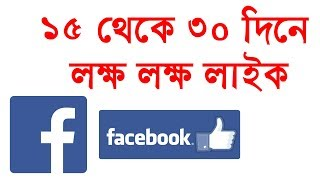 How to promote facebook page free  Bangla 2017