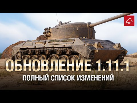 Обновление 1.11.1 - Полный Список Изменений - От Homish и Cruzzzzzo [World of Tanks]