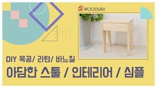 [DIY 목공체험] 아담한 스툴