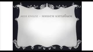 Татарский язык  Простота в изучении  1 часть