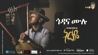 Video Esubalew Yetayew(የሺ) - Godanaw Mulu(ጎዳናው ሙሉ) - New Ethiopian Music 2017[ Official Audio ] download MP3, 3GP, MP4, WEBM, AVI, FLV Oktober 2018