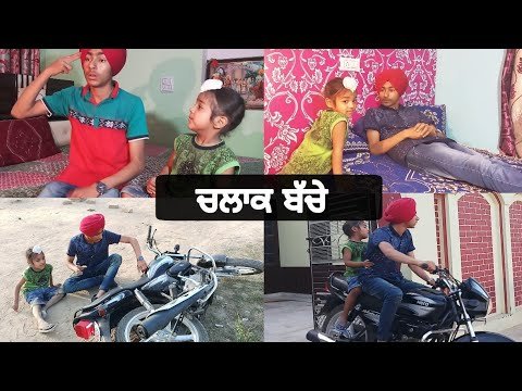 Today's Naughty Children - New Punjabi Funny Video 2018 - Being Sardar