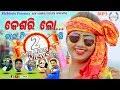 KESARI LO Bol Bam Version (Prakash Jal) Exclusively on RKMedia Mp3