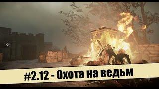 Dishonored 2 2.12 - Охота на ведьм