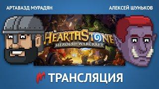 Игромания рубится в Hearthstone: Heroes of Warcraft. Запись прямого эфира