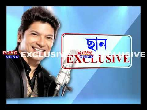 Shaan fire at audience | Unruly audience throwing paper balls at Shaan make him furious at Guwahati