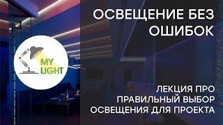 видео Светодиодное освещение — выбор современного мира