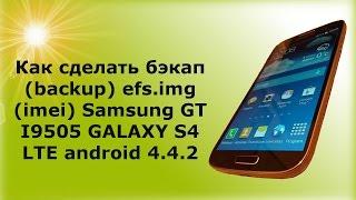 Как сделать бэкап imei Samsung I9505 LTE Galaxy S4 android 4 4 2!!!(Желающим помочь развитию проекта: qiwi кошелек: +79205605843 Yandex деньги: 410012756457487 Как сделать бэкап imei Samsung I9505 LTE..., 2015-05-16T16:26:37.000Z)