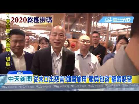 20190521中天新聞 「如果分裂必敗無疑」 韓國瑜盼黨內團結對外