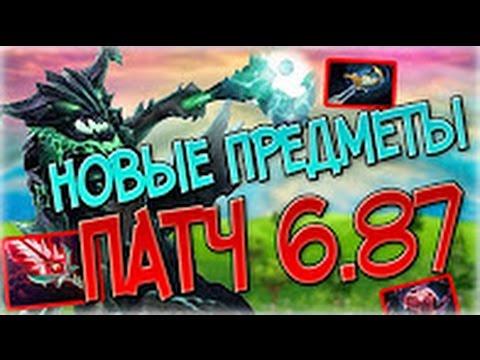 видео: Новые Предметы {Обзор от ns} - Новый патч Дота 2 6.87   new patch 6.87 dota 2 - new items