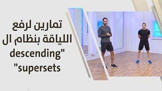 """تمارين لرفع اللياقة بنظام الـ """"descending supersets"""" - ناصر الشيخ"""