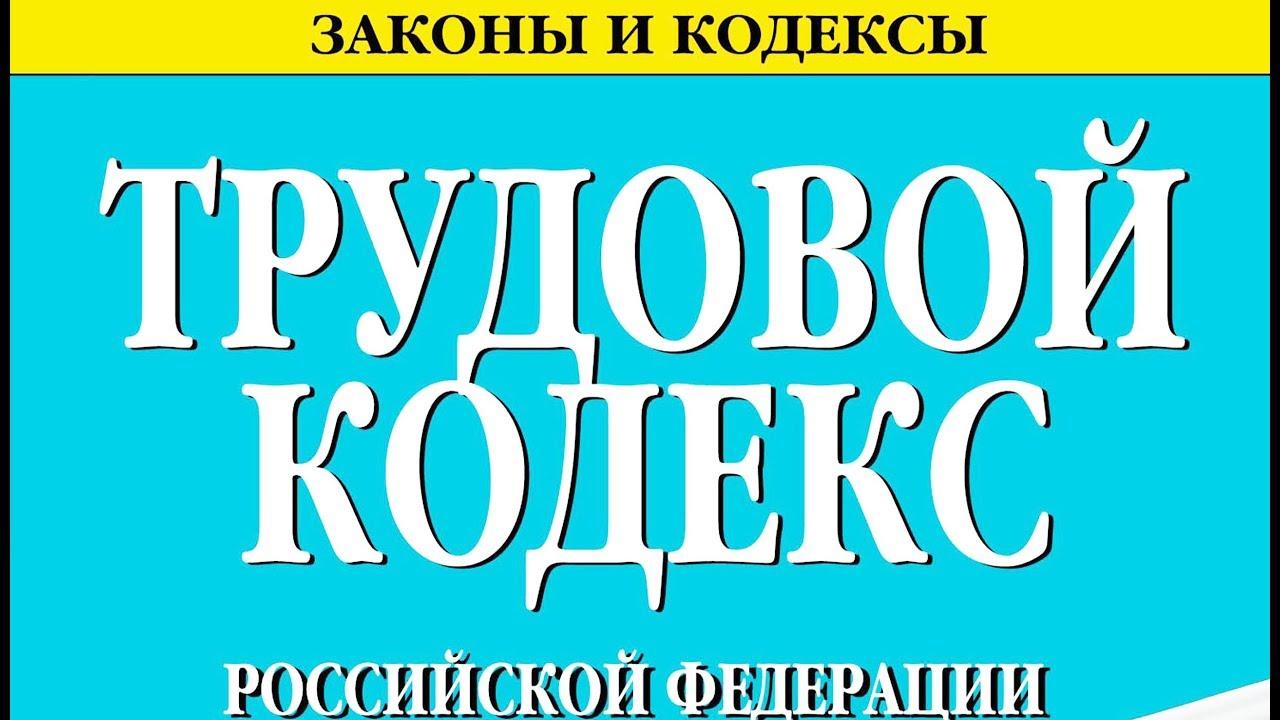 О чем гласит ТК РФ