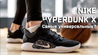 наш обзор кроссовок Nike Hyperdunk