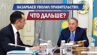 Назарбаев уволил Правительство. Что дальше? Новости за неделю своими словами