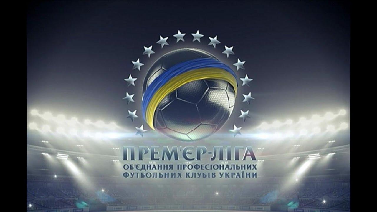 чемпионат украины премьер лига таблица