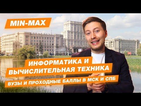 ИНФОРМАТИКА И ВЫЧИСЛИТЕЛЬНАЯ ТЕХНИКА - КАК ПОСТУПИТЬ?   Проходные баллы в вузы Москвы и Питера