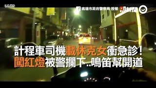 計程車司機載休克女衝急診!  闖紅燈被警攔下..鳴笛幫開道
