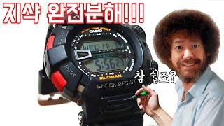 지샥 g-9000 분해와 조립, 배터리 교환까지!