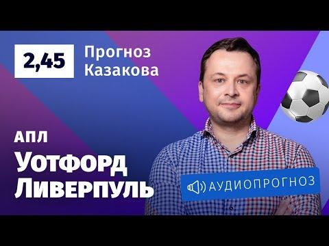 Ростов атлетико мадрид прогноз от генича