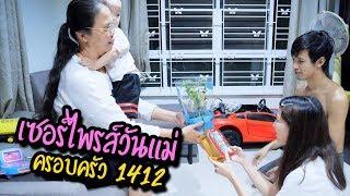เซอร์ไพรส์วันแม่-ครอบครัว-1412