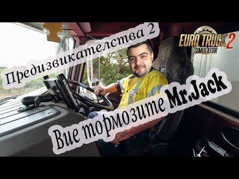 Euro Truck Simulator 2 #21 Вие тормозите Mr_Jackp0t Предизвикателства 2