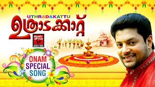 ഉത്രാടകാറ്റ് | Onam Songs Malayalam 2015 | Onam Festival Songs  | Madhu Balakrishnan Onam Song