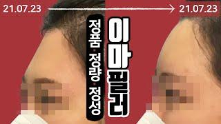 볼륨UP! 시키주는 이마필러 시술 영상 톡스앤필 서울대…