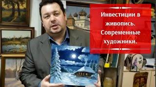 Инвестиции в живопись  Современные художники России