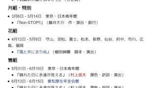 ウィキを動画で読む「1997年の宝塚歌劇公演一覧」のウィキ動画です。 引...