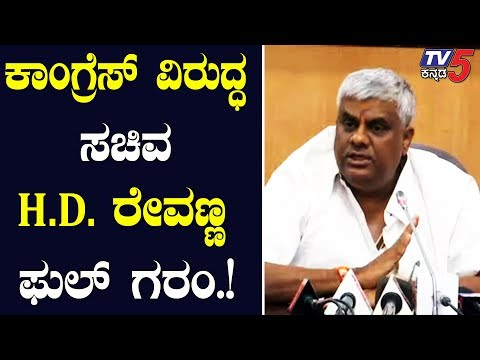 HD Revanna takes on Congress for creating nuisance in the coalition government | TV5 Kannada
