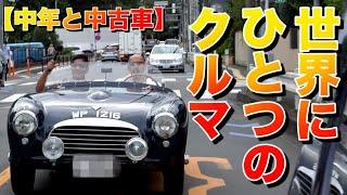 【中年と中古車☆英国車特別編】世界にひとつだけのクルマでドライブなのだ!