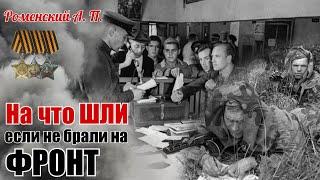Вот и все... Попался. Выследили, гады!!! Как А. П. Роменский, будучи подростком - разведчикам помог.