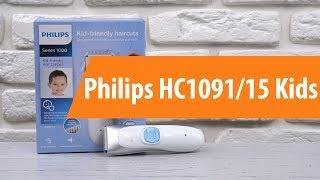Розпакування Філіпс HC1091/15 дітей / розпакування Філіпс HC1091/15 дітей