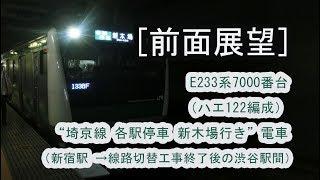 E233系7000番台(ハエ122編成) 新木場行き電車の車窓(新宿駅~渋谷間) 20180624