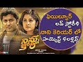 Ninnu Kori Movie Collected Highest Collections In Nani Carrier | Ninnu Kori Movie