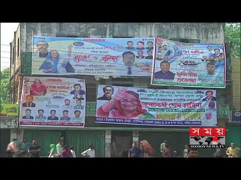 প্রধানমন্ত্রীর চট্টগ্রাম সফরের প্রস্তুতি সম্পন্ন | Chittagong News Update | Somoy Tv