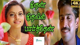 Mudhan Mudhalil ||முதன் முதலில் பார்த்தேன் || Hariharan, Chithra ||Love Duet Melody H D Song