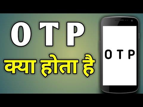 क्या होता है OTP जानिये हिंदी में