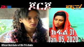 ERi-TV Drama Series: ጆርጆ - ክፋል 31- Georgio new episodes (Part 31), January 05, 2020