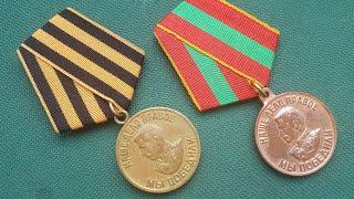 Медаль за Победу над Германией и за Доблестный труд в Великой Отечественной Войне 1941 - 1945 гг.